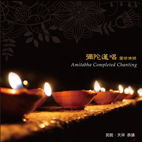 彌陀蓮唱.圓修佛號 (Amitabha Completed Chanting)