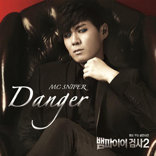 "Danger (feat. Lee-Nu & Kim Seo Hyun) [From ""Vampire Prosecutor 2""]"