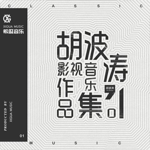 胡波濤影視音樂作品集01
