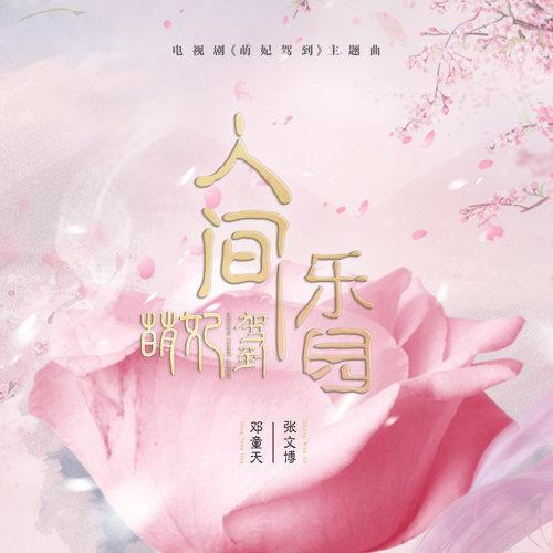 人間樂園 - 電視劇<萌妃駕到>主題曲