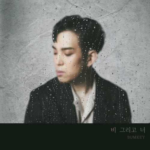 Rain & You