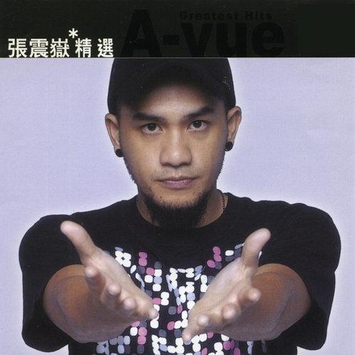 滚石香港黄金十年-张震岳精选