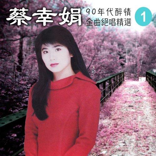 90年代醉情金曲絕唱精選, Vol. 1