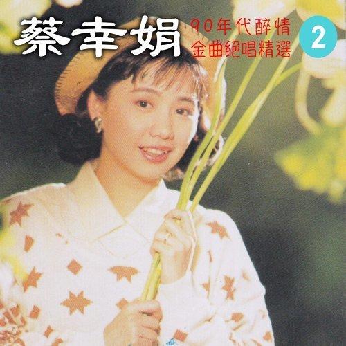 90年代醉情金曲絕唱精選, Vol. 2