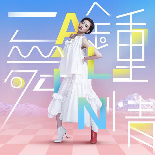 一舞钟情 (Dancing In The Sky) - QQ炫舞系列主题曲