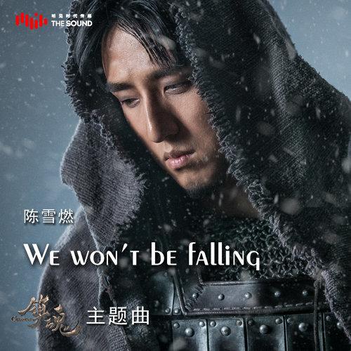 We Won't Be Falling (網路劇《鎮魂》主題曲)