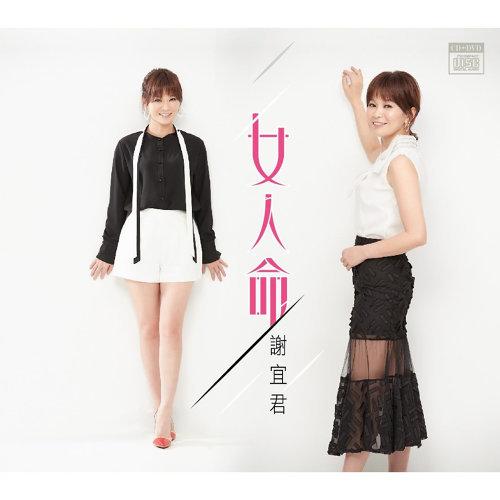 女人命 - 三立 戲說台灣 片尾曲