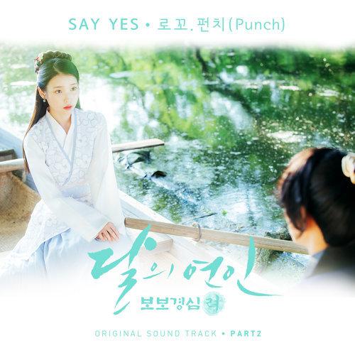 月之戀人-步步驚心:麗 韓劇原聲帶 Part 2 (Moonlovers - Scarlet Heart Ryeo (Official TV Soundtrack) Part 2)
