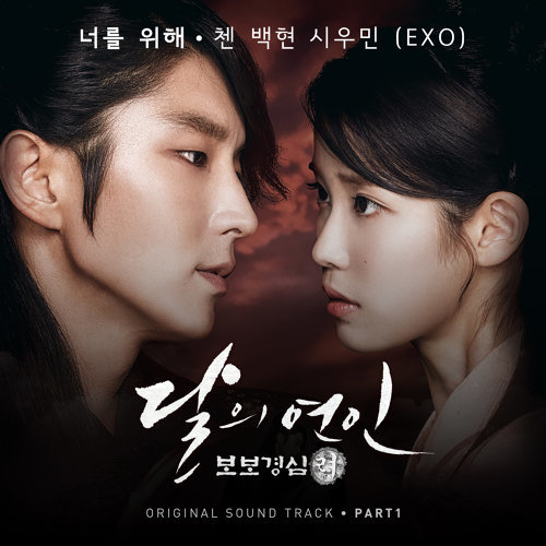 月之戀人-步步驚心:麗 韓劇原聲帶 Part 1 (Moonlovers - Scarlet Heart Ryeo (Official TV Soundtracks) Part 1)