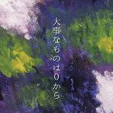 daijinamonohazerokara (大事なものは0から)