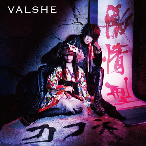 VALSHE - 激情式Cafune歌詞 - KK...