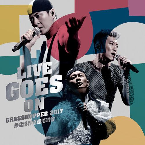 草蜢 Live Goes On 世界巡迴演唱會2017 (香港站)