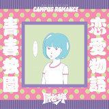 青春校園戀愛物語 (Campus Romance)