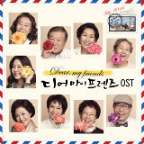 Dear My Friends (Original TV Soundtrack)