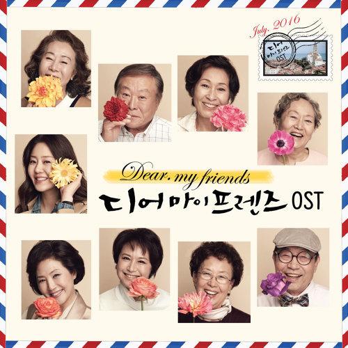 Dear My Friends (Original TV Soundtrack)