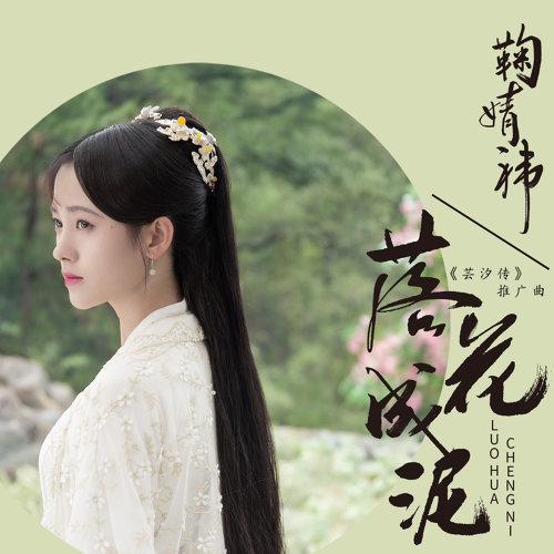 落花成泥 - 電視劇<芸汐傳>推廣曲