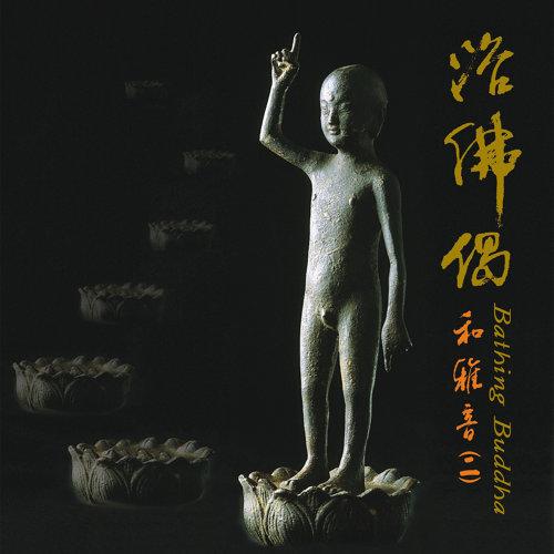 浴佛偈 (Bathing Buddha)