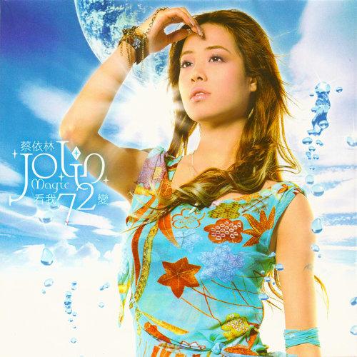 看我72变 (Kan Wo Qi Shi Er Bian) - Album Version