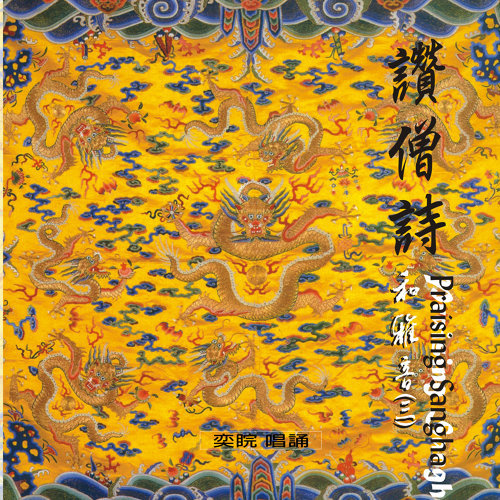 讚僧詩 (Praising Sangha)