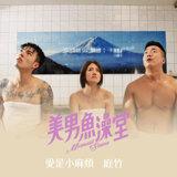 愛是小麻煩 - 戲劇<美男魚澡堂>插曲