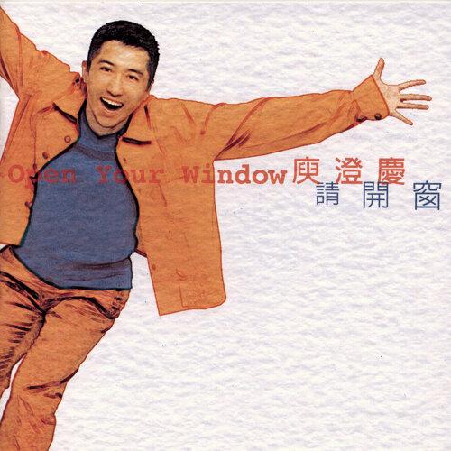 让你妈妈  NEW 一下 (Rang Ni Ma Ma New Yi Xia) - Album Version