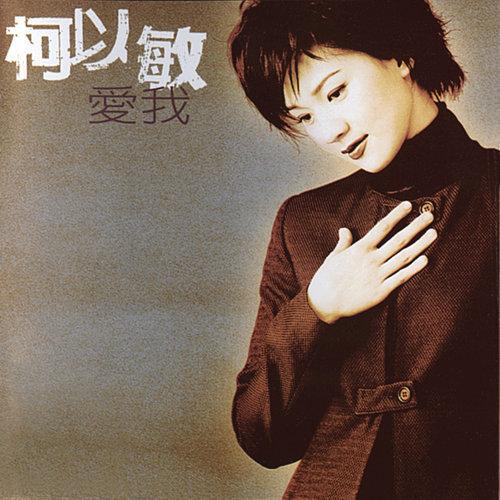 宁愿告别 (I Rather Say Goodbye) - Album Version