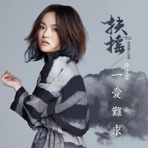 一愛難求 - 電視劇<扶搖>片尾曲