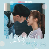 Whats wrong with secretary kim OST Part.4