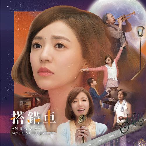 """""""搭错车""""音乐剧原声带 (An Accident Of Love OST)"""