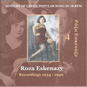 Roza Eskenazy Vol. 4 / Singers of Greek Popular Song in 78 rpm /  Recordings 1934 - 1946