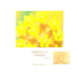 Yasuragi Concert - Haruka Naru Michi - Vocal