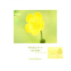 Yasuragi Concert - Haruka Naru Michi - Instrumental