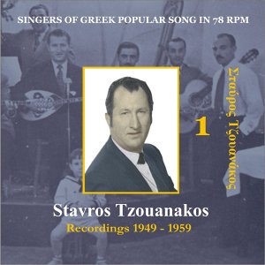 Stavros Tzouanakos / Singers of Greek Popular song in 78 rpm / Recordings 1949 - 1959