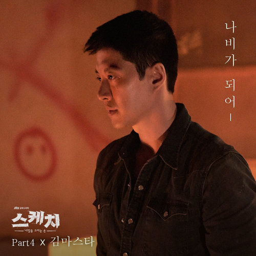 素描 Sketch 韓劇原聲帶 Part.4 (Sketch, Pt. 4) - Original Television Soundtrack