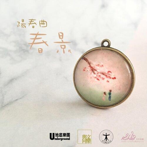 陽春曲·春景(二)Op.10