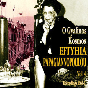 O Gyalinos Kosmos (Recordings 1960-1961), Vol. 4