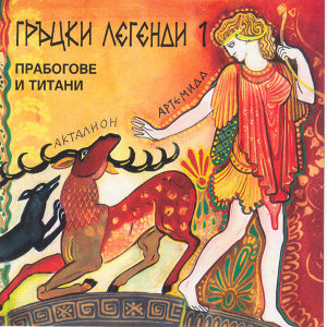 Gratski Legendi 1 - Prabogove I Titani (Greek Legendes 1 - Pregods And Titans)