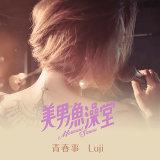青春事 - 戲劇<美男魚澡堂>插曲 (Youth)