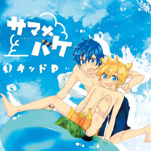 サマ×バケ (Summer Vacation)