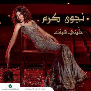 Khallini Shoufak