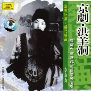 Peking Opera: Hongyang Cave (Jing Ju: Hong Yang Dong)