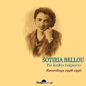 To Laiko Tsigaro (Recordings 1948-1956)