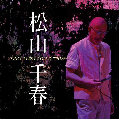 松山千春 ベストコレクション~THE LATEST COLLECTIONS~