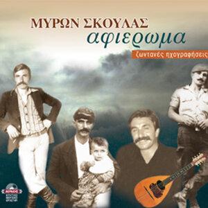 Miron Skoulas afieroma - live recordings