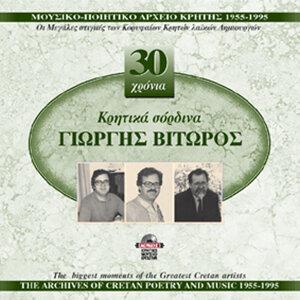 Giorgos Vitoros Kritika sordina 1955-1995