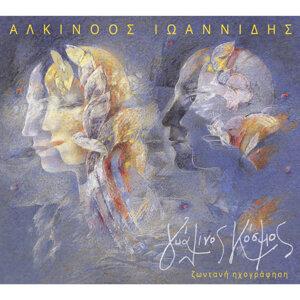 Gyalinos Kosmos (Live) - Live