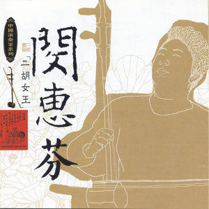 Masters Of Traditional Chinese Music - Min Huifen: Erhu