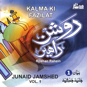 Roshan Rahen Vol.1 - Kalma Ki Fazilat - Urdu Speech