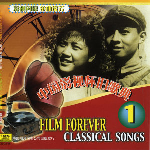 Songs From Classic Chinese Films Vol. 1