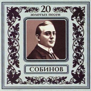 Леонид Собинов. 20 золотых песен